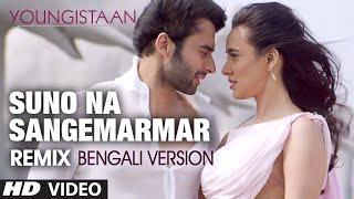 Suno Na Sangemarmar Remix (Bengali Version) | Youngistaan | Jackky Bhagnani, Neha Sharma