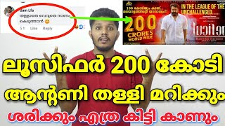 Lucifer malayalam movie 200 Cr Collection | Fake or True
