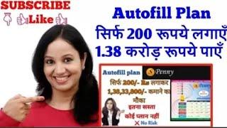 Spenny AutoFill Plan Full Information || सिर्फ 200 रुपए लगाकर 1करोड़ 38 लाख कमाये || SPENNY