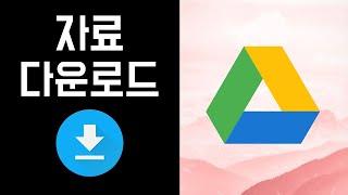 구글 드라이브 파일 다운로드