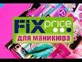 Маникюрный FIX PRICE. Крутые покупки из FIX PRICE Март. Mary Nails.