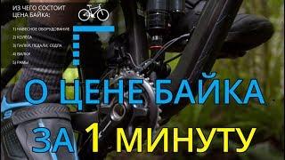 🚴 Какая марка велосипеда лучше. 2018 год!