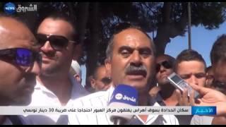 سكان الحدادة بسوق أهراس يغلقون مركز العبور احتجاجا على ضريبة 30 دينار تونسي