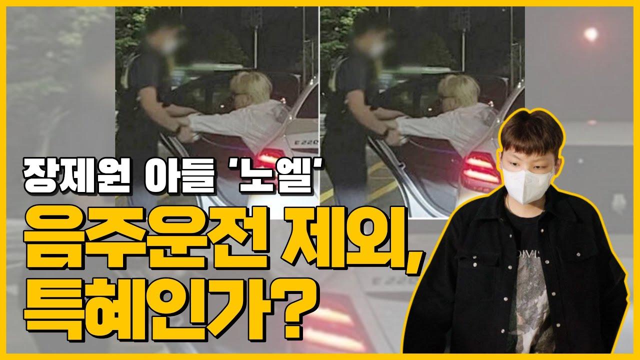 장제원 아들 노엘 결국 구속! 특혜 논란 | 도로왕 김지훈 변호사