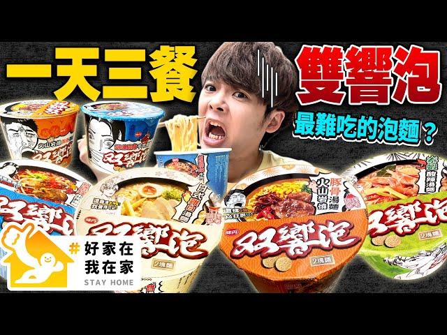 【10個日本人試吃】挑戰一天三餐吃雙響泡!疫情掃貨還賣不掉號稱台灣最難吃的泡麵究竟.....?#好家在我在家