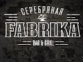 Поделки - Самый хитовый концерт!!! Кирпичи в Баре Серебряная Fabrika