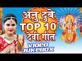 Download अनु दुबे देवी गीत - Anu Dubey Top -10 Devi Geet ||  Jukebox || Bhojpuri Devi Geet MP3 song and Music Video