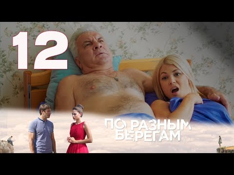ПО РАЗНЫМ БЕРЕГАМ | Остросюжетная драма | 12 серия