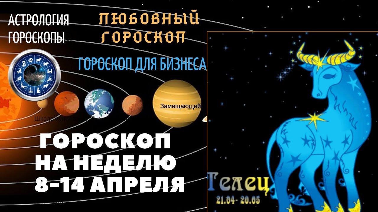 Телец. Гороскоп на неделю с 8 по 14 апреля. Любовный гороскоп. Гороскоп для бизнеса