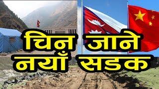 खुसिको खबर || यस्तो बन्यो  चिन जाने नया सडक ||चिन ले यसरि बनाउदै छ नेपाल || China Road Nepal