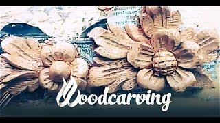 Wood carving Lesson Flowers Style Baroque ►► Timelapse Резьба по дереву Цветы Барокко Урок