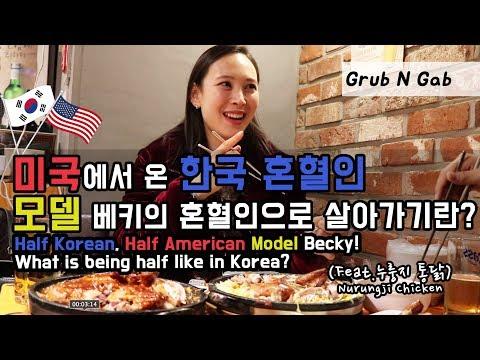 미국에서 온 한국 혼혈인 모델 베키 혼혈인으로 살아가기란? (ft.누룽지통닭) [GRUB & GAB]