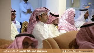 تحديات قطاع النفط والغاز العالمية | للدكتور سامي النعيم 