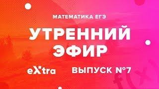 Математика ЕГЭ профиль Экстра утренний разбор 7