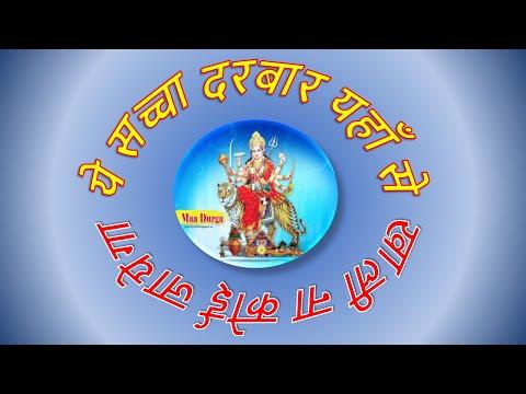ये-सच्चा-दरबार...यहाँ-से-खाली-ना-कोई-जायेगा-  -durag-maa-ka-naya-bhajan-  -new-bhajan-2020- -#bhajan