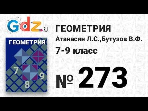 № 273 - Геометрия 7-9 класс Атанасян