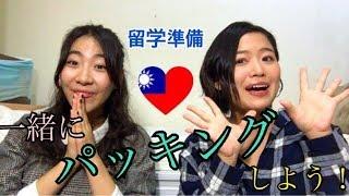 【台湾留学】留学生が教える現地で本当に必要な物【必見】