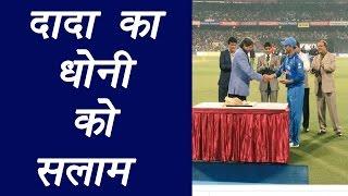 MS Dhoni felicitated by Saurav Ganguly at the Eden Gardens | वनइंडिया हिंदी