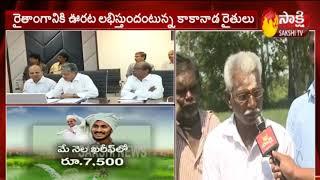 Kakinada Farmers Face to Face  || YSR Rythu Bharosa Scheme|| Sakshi TV