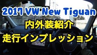 VW 新型ティグアン 発表試乗インプレッション内装紹介 2017 NEW VW Tiguan Highline