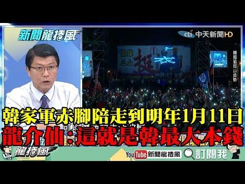 【精彩】韓家軍赤腳陪走到明年1月11日 龍介仙:這就是韓國瑜最大本錢!