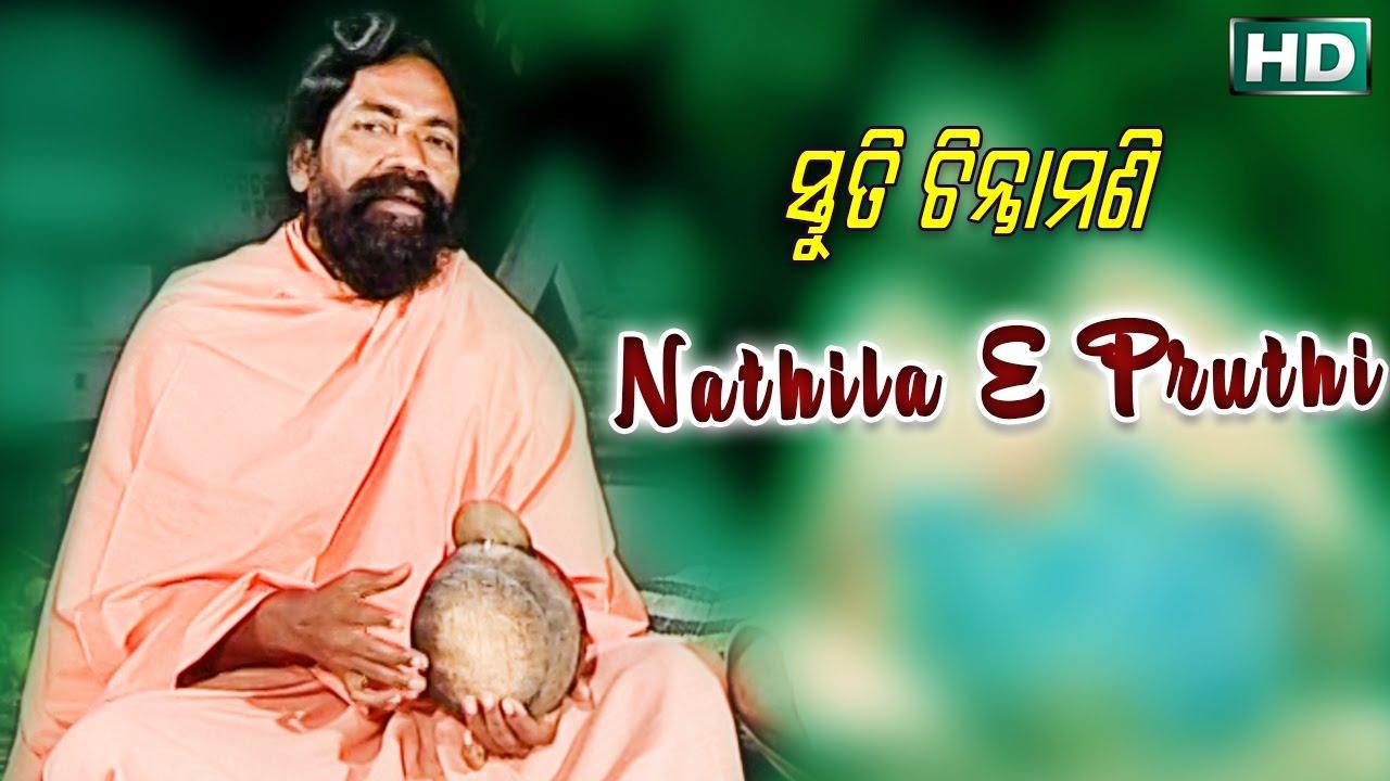 Download NATHILA E PRUTHI ନଥିଲା ଏ ପୃଥି    Album- Stuti Chintamani    Chita Ranjan Jena    Sarthak Music