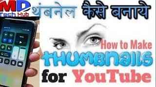 Customise थंबनेल अपने फोन से कैसे बनाते हैंAndroid trick in hindi)