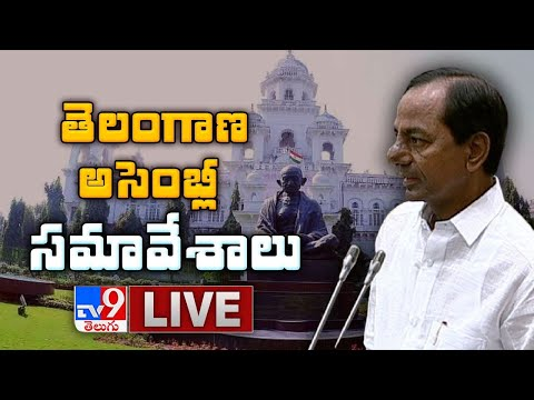 Telangana Assembly LIVE || Special Session - TV9