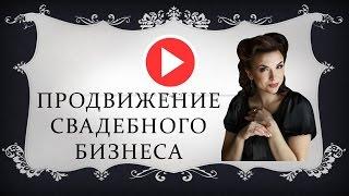 видео С чего начать свадебный бизнес: как открыть свадебное агентство с нуля