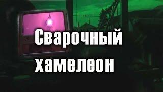 видео Светофильтры для сварочных масок