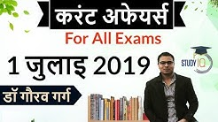 July 2019 Current affairs in HINDI - 1 July 2019 - Daily Current affairs booster for all exams