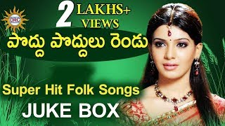 Poddu Poddulo Rendu Super Hit Folk Songs Jukebox | Disco Recording Comapny