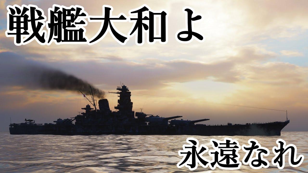 Wows 戦艦大和よ永遠なれ ゆっくり実況part36 Youtube