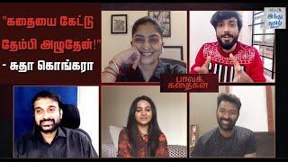 paava-kadhaigal-episode-1-thangam-team-interview-sudha-kongara-kalidas-jayaram-shanthnu