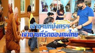 เจ้าฟ้าชายทีปังกรฯ เจ้าชายผู้เป็นที่รักของชาวไทย