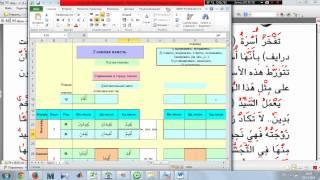 Арабский язык - чтение - Сказка про Гарри Поттера
