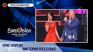 Крис Морган и Виктория Россолько - East meets west