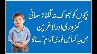 Kids Health Tips In Urdu Hindi | Bachon Ki Bhook Barhane Ka Totka | Bachon Ki Sehat Kaise Banaye