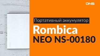 Розпакування портативного акумулятора Rombica NEO NS-00180 / Unboxing Rombica NEO NS-00180
