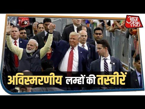 अविस्मरणीय रहा Howdy Modi कार्यक्रम का समापन   Trump ने ट्वीट कर साझा किया अनुभव!