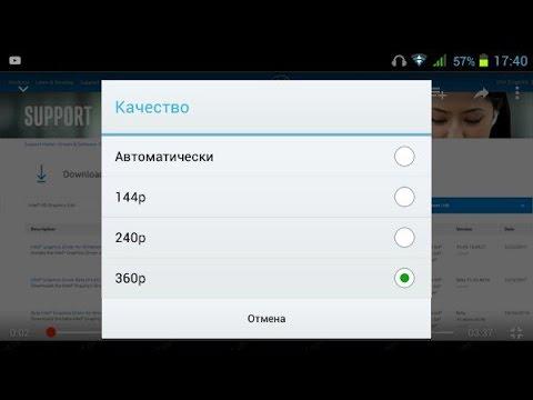 🚩 Android Youtube низкое качество как повысить