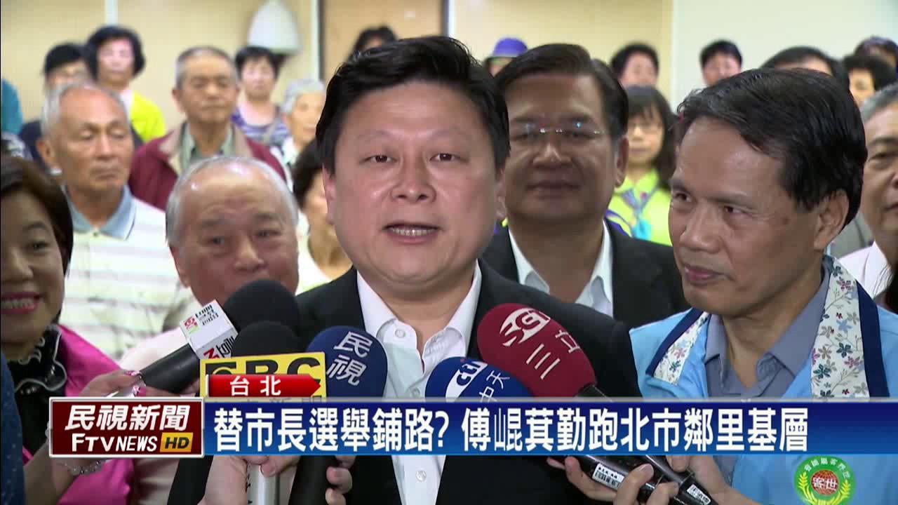 2018六都選舉-2018選臺北市長? 傅崐萁: 以民意為依歸-民視新聞 - YouTube