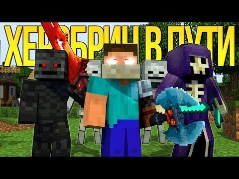 ХЕРОБРИН В ПУТИ - Майнкрафт Песня (НА РУССКОМ) | Raiders Minecraft Parody Song Animation