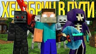 Download ХЕРОБРИН В ПУТИ - Майнкрафт Песня (НА РУССКОМ) | Raiders Minecraft Parody Song Animation Mp3 and Videos