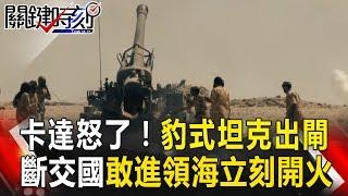 關鍵時刻 20170609節目播出版(有字幕)