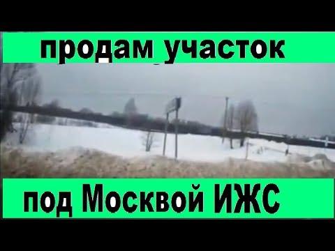 Хотите Купить участок в Московской Области Недорого?//Участки ПОД ИЖС в Московской области.