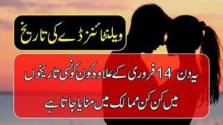 History Of Valentines Day in Urdu - Why Valentine Day Is Celebrated  - Purisrar Dunya Urdu Video