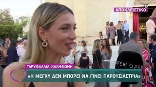 Γαρυφαλλιά Καληφώνη: «Η Μέγκυ δεν μπορεί να γίνει παρουσιάστρια» - Ευτυχείτε! 30/9/2019 | OPEN TV