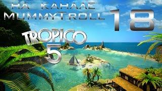 КАК ЗАРАБОТАТЬ МИЛЛИОН 💰 Tropico 5