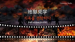 地獄図 - 天国 -Band Version-
